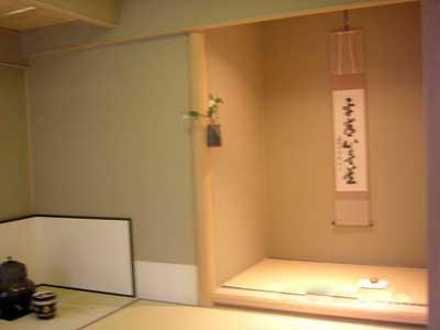 tatami-tokonoma.jpg