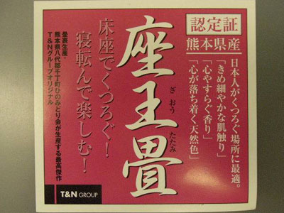 tatami-zaou-mark.jpg